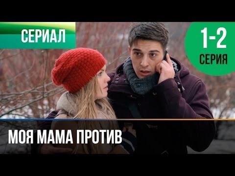 Моя мама против 1 и 2 серия - Мелодрама | Фильмы и сериалы - Русские мелодрамы (видео)