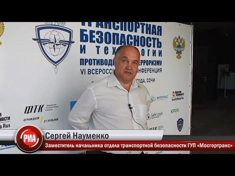 НАУМЕНКО Сергей Тимофеевич, ГУП «Мосгортранс»