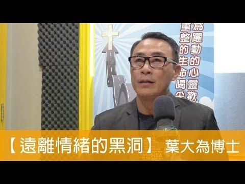 電台見證 葉大為博士 (遠離情緒的黑洞) (08/12/2018 多倫多播放)