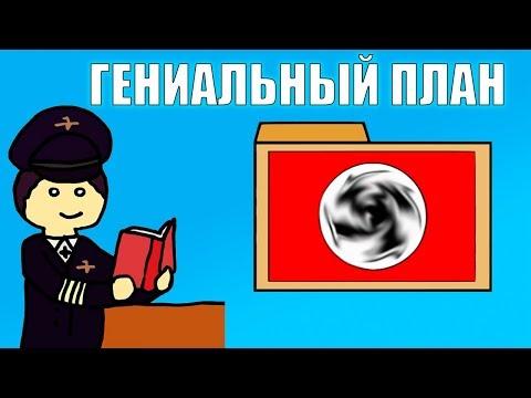 Гениальный план Германии победить в битве за Атлантику - DomaVideo.Ru