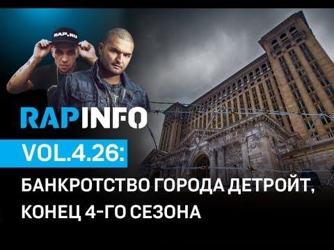 «Rap Info», Сезон 4, Выпуск 26: банкротство города Детройт, конец 4-го сезона (2013)