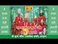 He Raja Ram Teri Aarti Utaru
