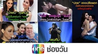 Station Sansap 21 March 2014 - Thai Talk Show