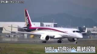 """三菱航空機、「MRJ」初飛行まで秒読み段階に−""""生みの苦しみ""""ヤマ場(動画)"""