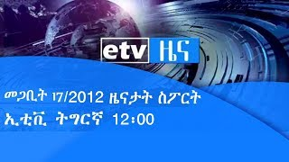 መጋቢት 17/2012 ዓ/ም ዜናታት ስፖርት ኢቲቪ ትግርኛ 12፡00 |etv