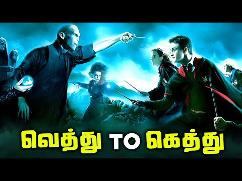Harry Potter Movies - From WORST to BEST (தமிழ்)