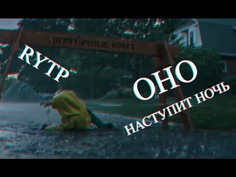 ОНО - RYTP (НАСТУПИТ НОЧЬ)