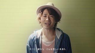 ナオト・インティライミ『together』MV 「資生堂SEA BREEZE」CMソング(2016.3.30 Release!!)
