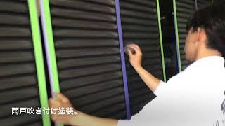 雨戸吹き付け塗装/石井