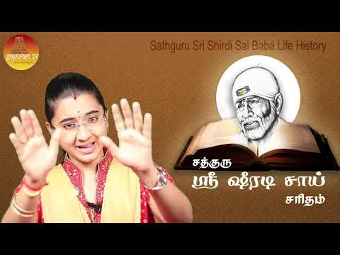 Sathguru Sri Shiradi Sai Saritham |  Part -  111
