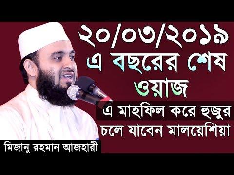 Download হুজুরের এ বছরের শেষ ওয  hd file 3gp hd mp4 download videos