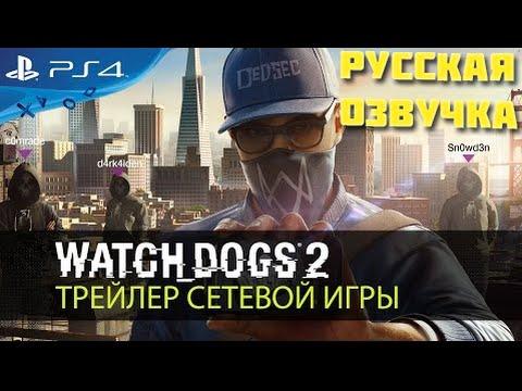 Watch Dogs 2 - Трейлер сетевой игры [Русская озвучка]