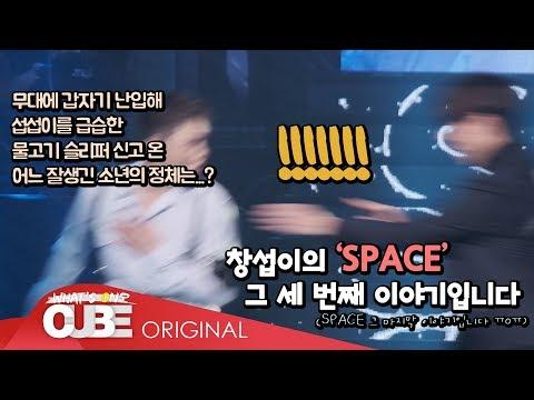 비투비(BTOB) - 비트콤 #87 (창섭 'SPACE' 콘서트 마지막 날 비하인드) - Thời lượng: 19 phút.