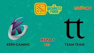 Keen Gaming vs Team Team (карта 1), The Bucharest Minor | Плей-офф