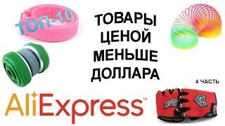 Возвращай деньги с покупок: http://backly.ru/?i=1qp9 Еще одна часть товаров, ценой меньше 1$ Ссылки на товары: 1. Звонок - http://goo.gl/8lBNoE 2. Зеркало - ...