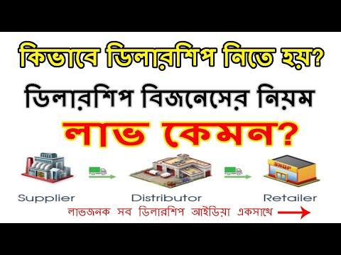 how to start dealership business in bangla || Dealership business ideas || ডিলারশিপ ব্যবসার আইডিয়া