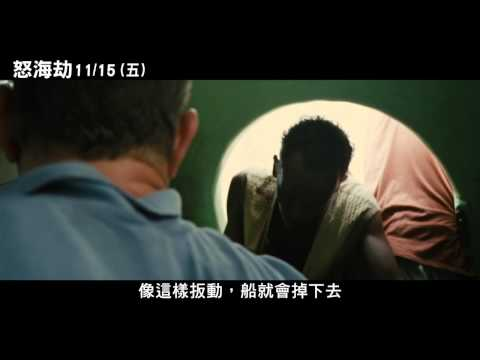 [怒海劫]電影片段_船長遭挾持篇(11/15上映)