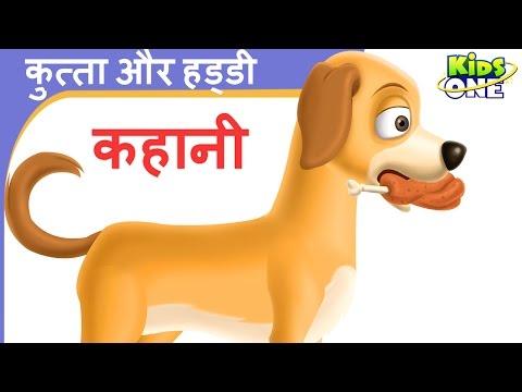 कुत्ता और हड्डी | हिंदी कहानी