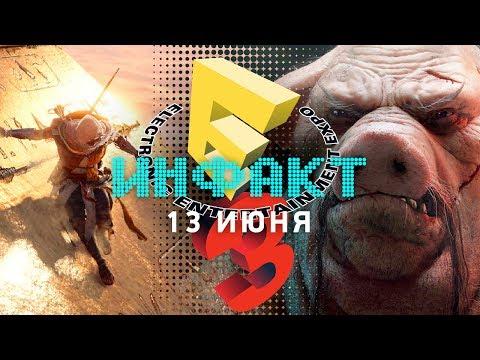 Инфакт от 13.06.2017 [игровые новости] – Beyond Good & Evil 2, Wolfenstein 2, AC: Origins…