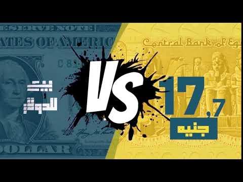سعر الدولار في السوق السوداء اليوم الجمعة 23-2-2018
