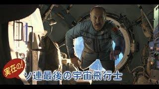 宇宙ステーションと地上との大気圏を超えた交信から始まるハートフルコメディ/映画『セルジオ&セルゲイ 宇宙からハロー!』予告編