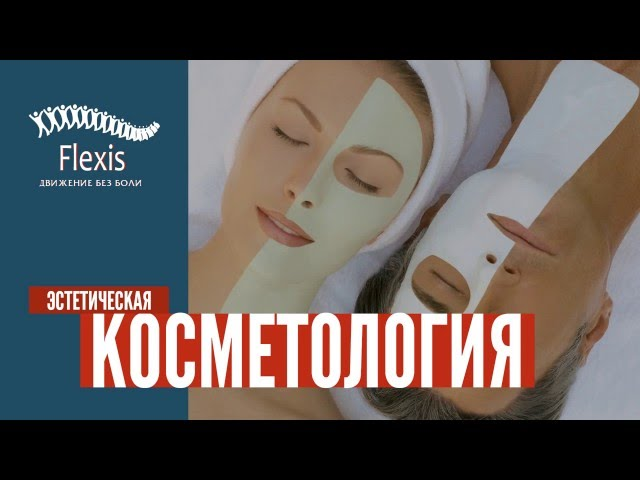 In this video we will explain about the principles and techniques of aesthetic care in our clinic