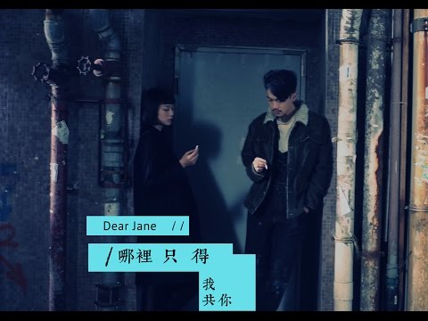 Dear Jane - 哪裡只得我共你 You & Me (Official Music Video)