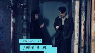 Download Lagu Dear Jane - 哪裡只得我共你 You & Me Mp3