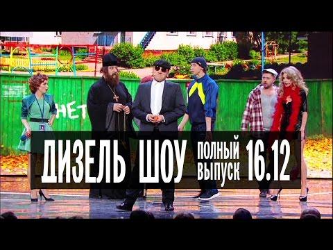 Дизель Шоу - 21 полный выпуск — 16.12.2016 (видео)