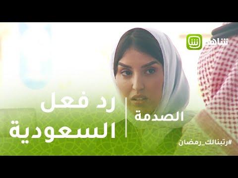"""""""الصدمة"""": بائعة طعام جوالة تثير ردود أفعال متباينة في الشارع السعودي"""