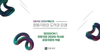 [정동극장 25주년 기념 특별포럼] SESSION 1. 정동극장 25년의 역사와 공공극장의 역할 영상 썸네일