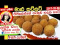 මාළු කට්ලට් | Fish cutlets recipe by Apé Amma