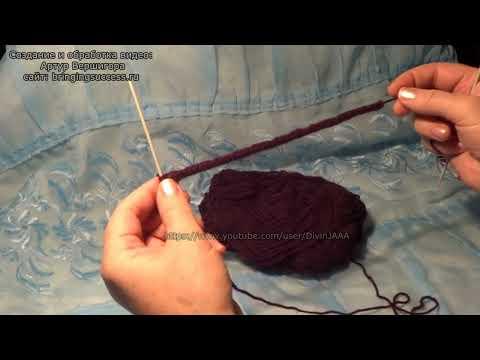 Как сделать (связать) шнурок спицами видео