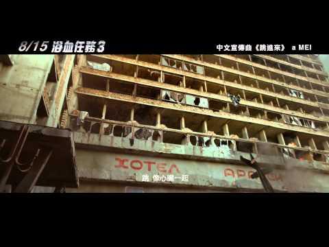 【浴血任務3】中文宣傳曲預告_ a MEI【跳進來】