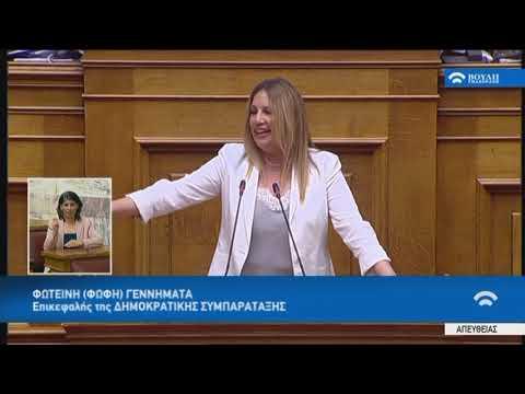 Δευτερ.Φ.Γεννηματά(Επικ.ΔΗΜ.ΣΥΜΠΑΡΑΤΑΞΗΣ)(Περιεχ.κρίσιμων συζητ.Κυβέρνησης-Δανειστών)(23/05/2018)