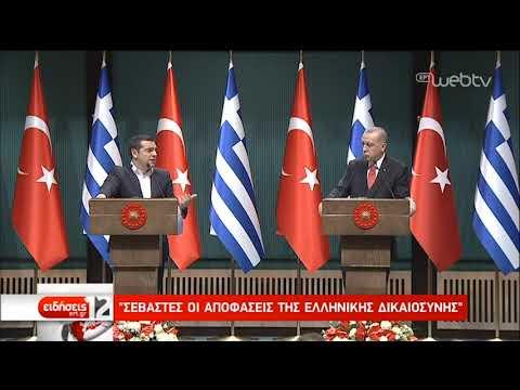 Θετικά αποτιμά η κυβέρνηση τη συνάντηση Τσίπρα – Ερντογάν | 06/02/19 | ΕΡΤ