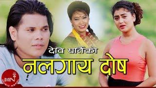 Nalagaye Dosh - Suresh Rawal & Devi Gharti Magar
