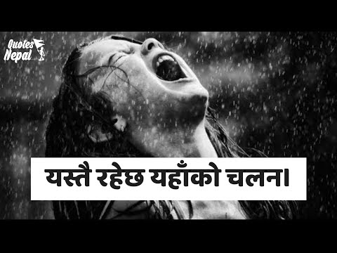 Sad quotes - यस्तै रहेछ यहाँको चलन  मन छुने लाईनहरू  Niraj Dahal  Nepali Heart Touching Lines  EP. 43