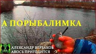 рыбалка 2015 теплый канал