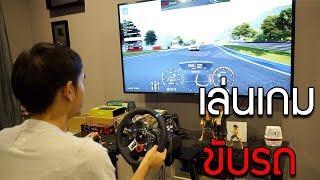 เล่นเกมแข่งรถกับจอทีวียักษ์และพวงมาลัย Logitech G29
