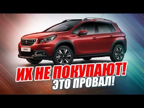 ПРОВАЛЬНЫЕ АВТО 2017 ГОДА! ТОП-10