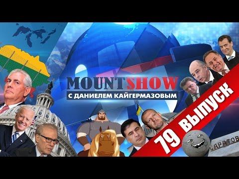 Байден: Украине до демократии как до луны. МОUNТ SНОW 79 - DomaVideo.Ru