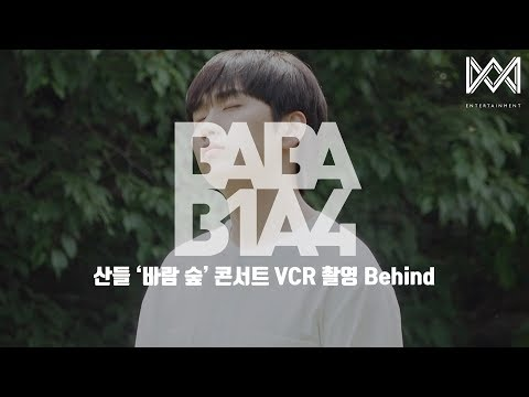 [BABA B1A4 4] EP.10 산들 '바람 숲' 콘서트 VCR 촬영 Behind