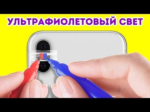 30 ГЕНИАЛЬНЫХ ЛАЙФХАКОВ НА ВСЕ СЛУЧАИ ЖИЗНИ онлайн видео