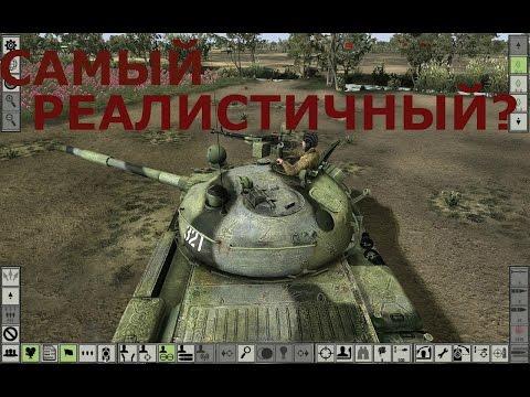 Steel Armor : Самый реалистичный танковый симулятор ?