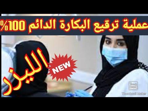 عيادات ترقيع البكارة بالرباط (видео)