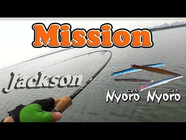 【デイゲーム】JacksonからのMissionが『にょろにょろ』っとやってきた【ソルトルアー】#1
