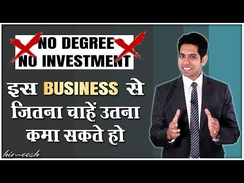 इस  Business से जितना चाहें उतना कमाएं | Easy Way to Earn Money | by Him eesh Madaan