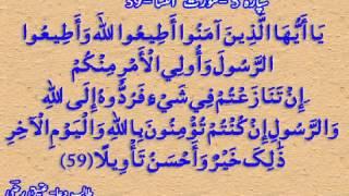 Quran Para-5 An Nisa Ayat 59rzichinji