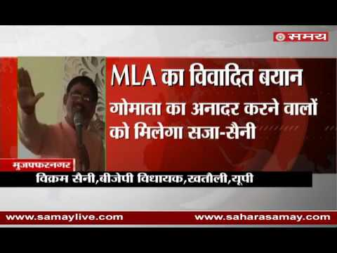 BJP MLA Vikram Saini gave a controversial statement on the killing of cow